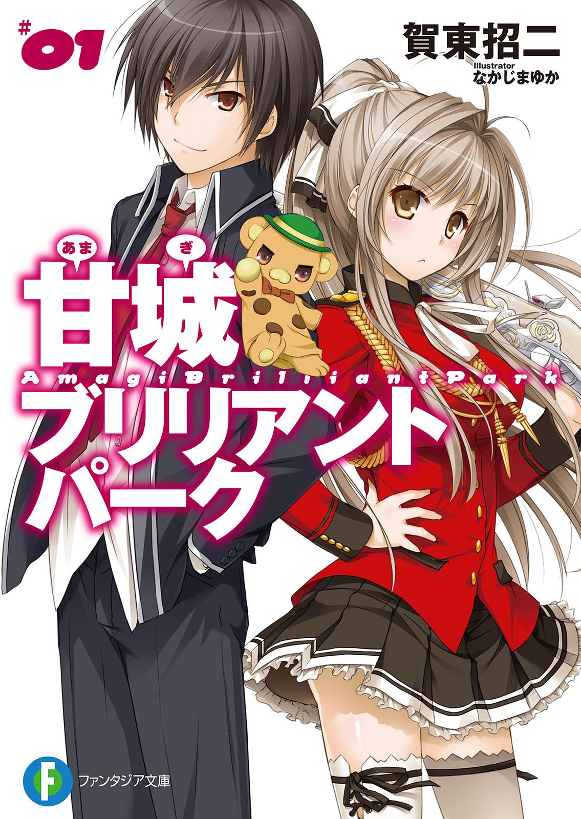 [Light Novel] Amagi Brilliant Park Cover-image
